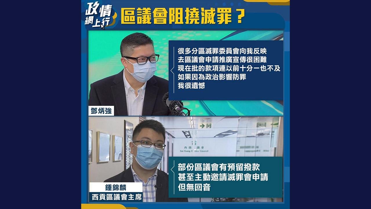【政情網上行】區議會阻撓滅罪?