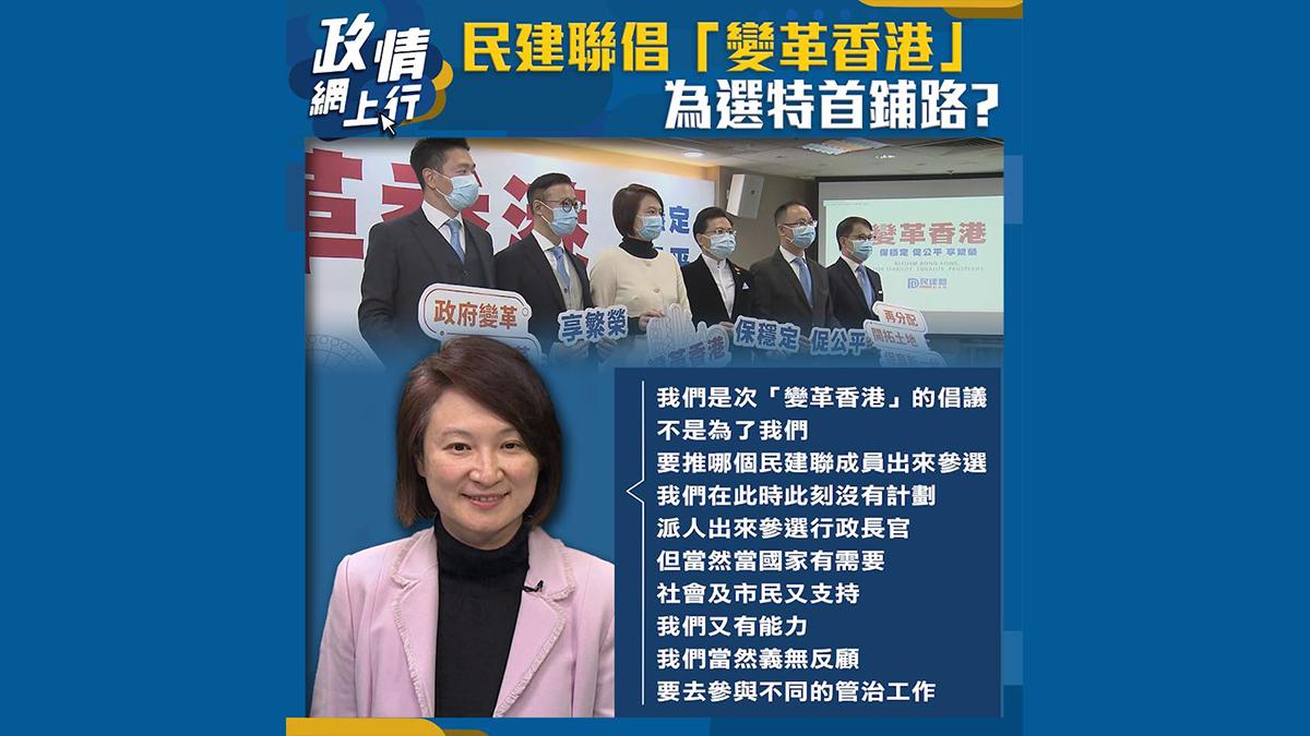 【政情網上行】民建聯倡「變革香港」 為選特首鋪路?
