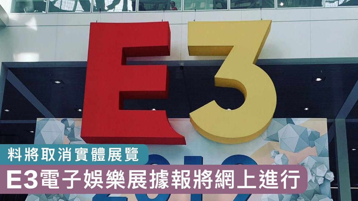 E3電子娛樂展據報今年將以網上形式進行