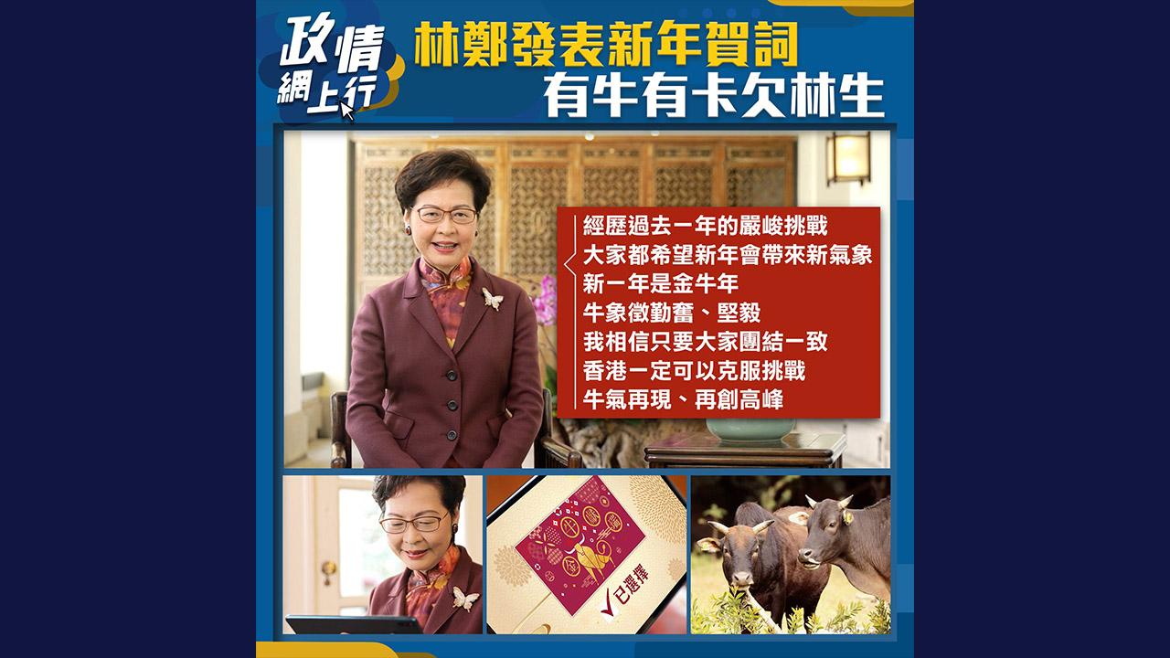 【政情網上行】林鄭發表新年賀詞 有牛有卡欠林生