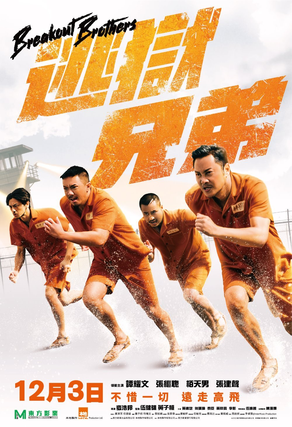 戲院年初七重開 《拆彈專家2》《狂舞派3》率先上映
