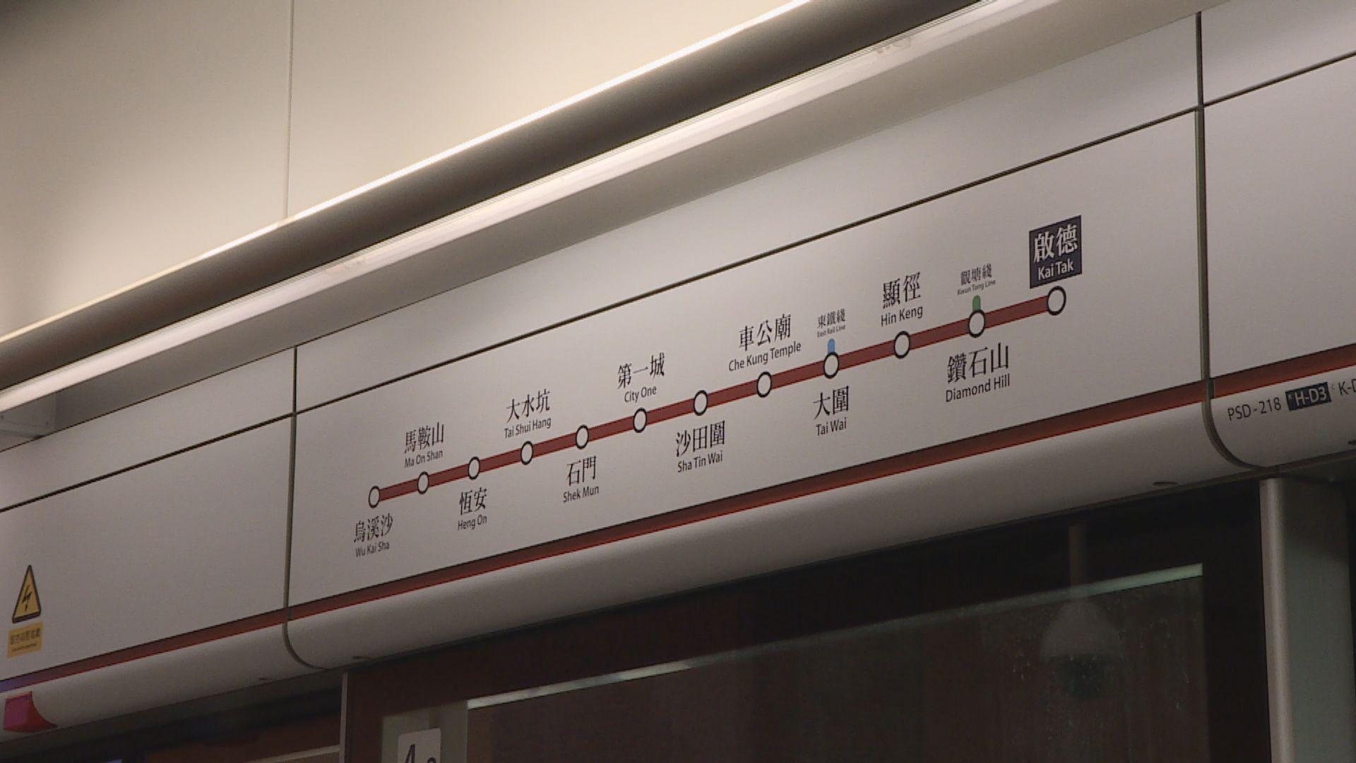 港鐵下周二起安排列車駛往宋皇臺、土瓜灣等車站
