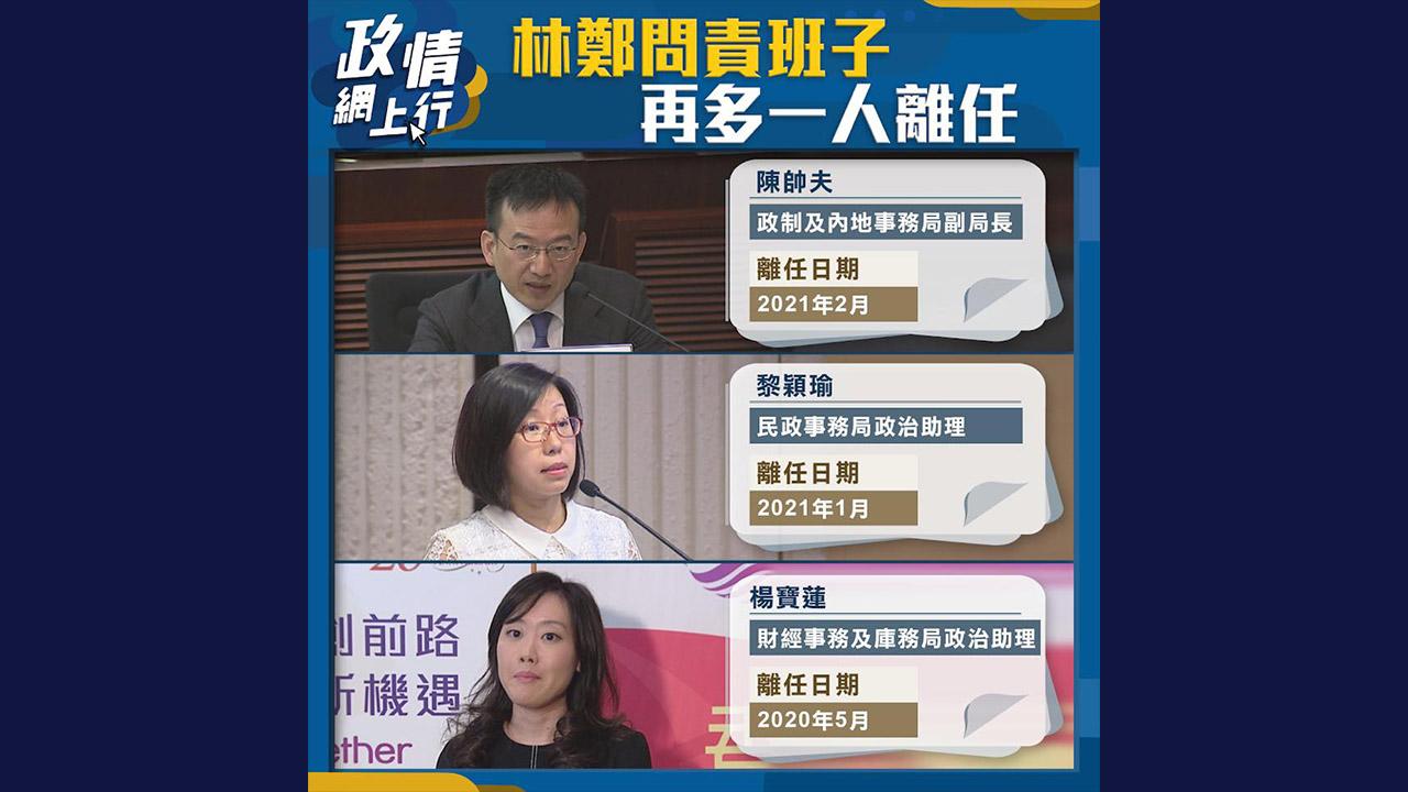 【政情網上行】林鄭問責班子 再多一人離任