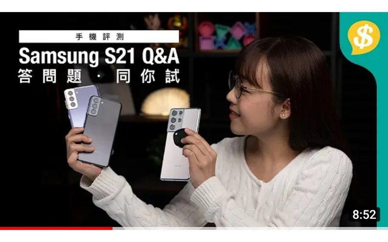 你問我答﹗Samsung Galaxy S21系列 外形手感、屏幕畫質、操作反應、影相拍片逐一回答|真機試玩| 手機評測【Price.com.hk產品比較】