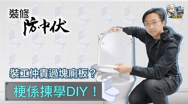 【DIY慳錢】裝工仲貴過塊廁板?梗係自學安裝!