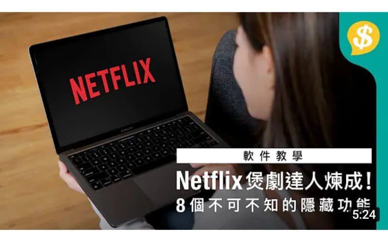 煲劇達人煉成!8個Netflix不可不知的功能 4K畫質.Netflix Party.雙語字幕.秘密影片分類【Price.com.hk軟件教學】