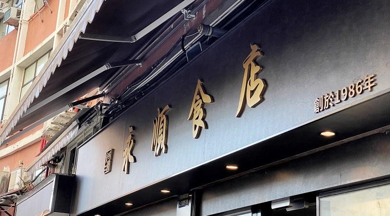 〈好食〉人氣沙嗲牛肉麵 元朗永順食店