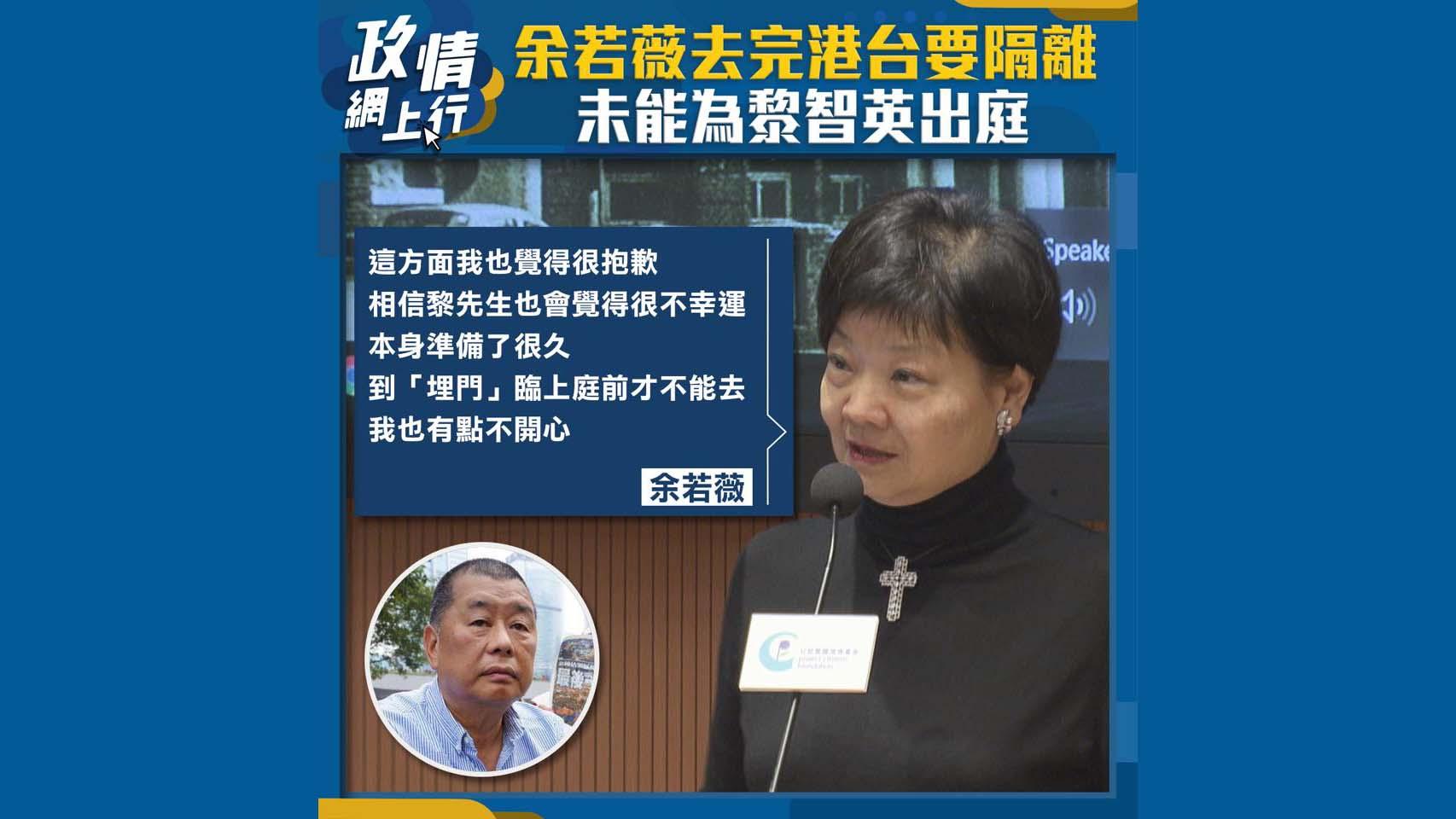 【政情網上行】余若薇去完港台要隔離 未能為黎智英出庭