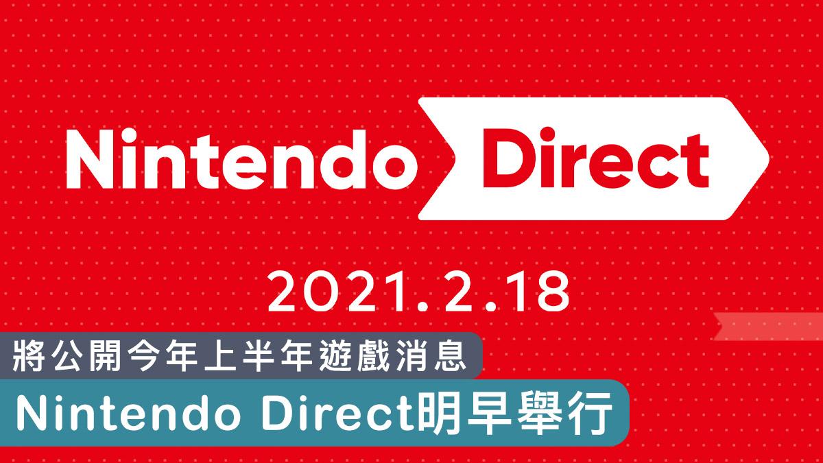 【久候多時】任天堂Nintendo Direct明早舉行