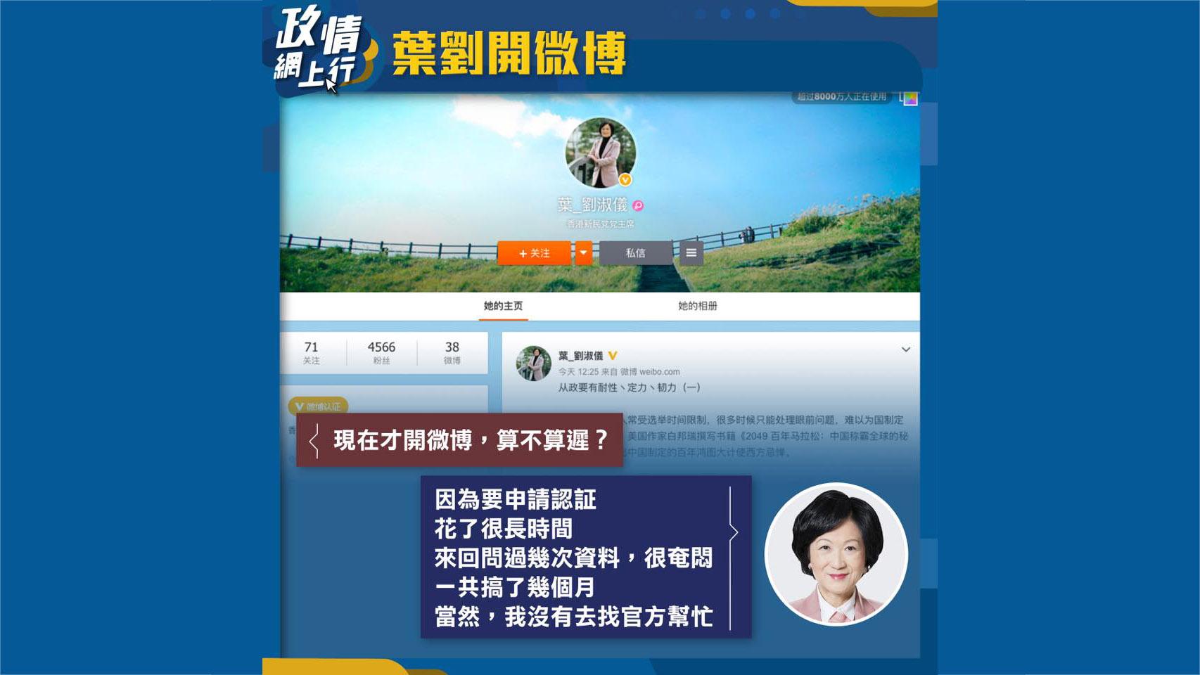 【政情網上行】葉劉開微博