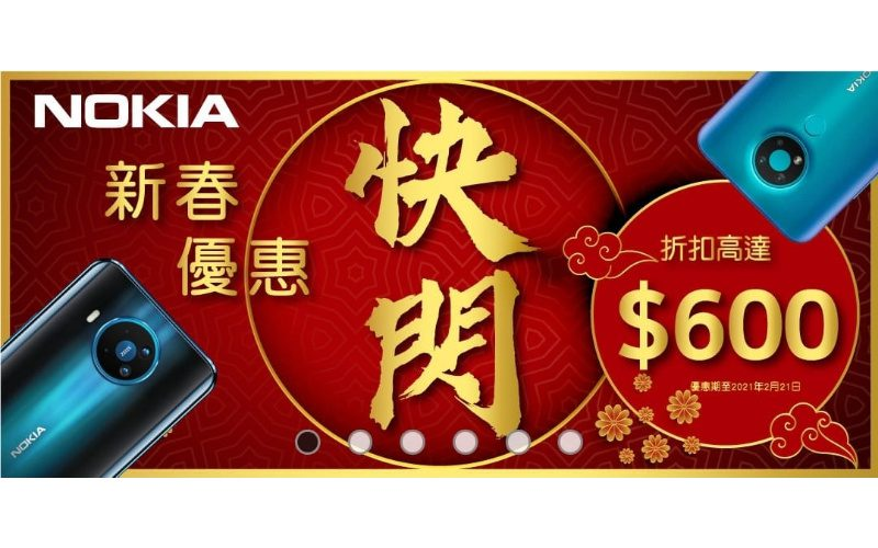即日快閃優惠,NOKIA 3.4只需$1,138!