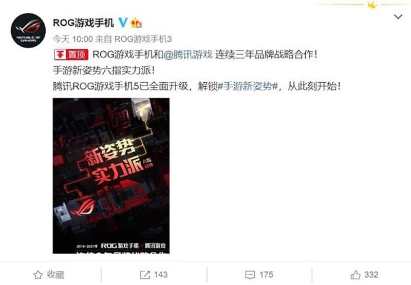 國行續與騰訊合作,ROG Phone 5 新增六指操控功能 ?