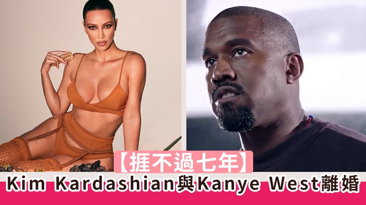【捱不過七年】Kim Kardashian與Kanye West離婚
