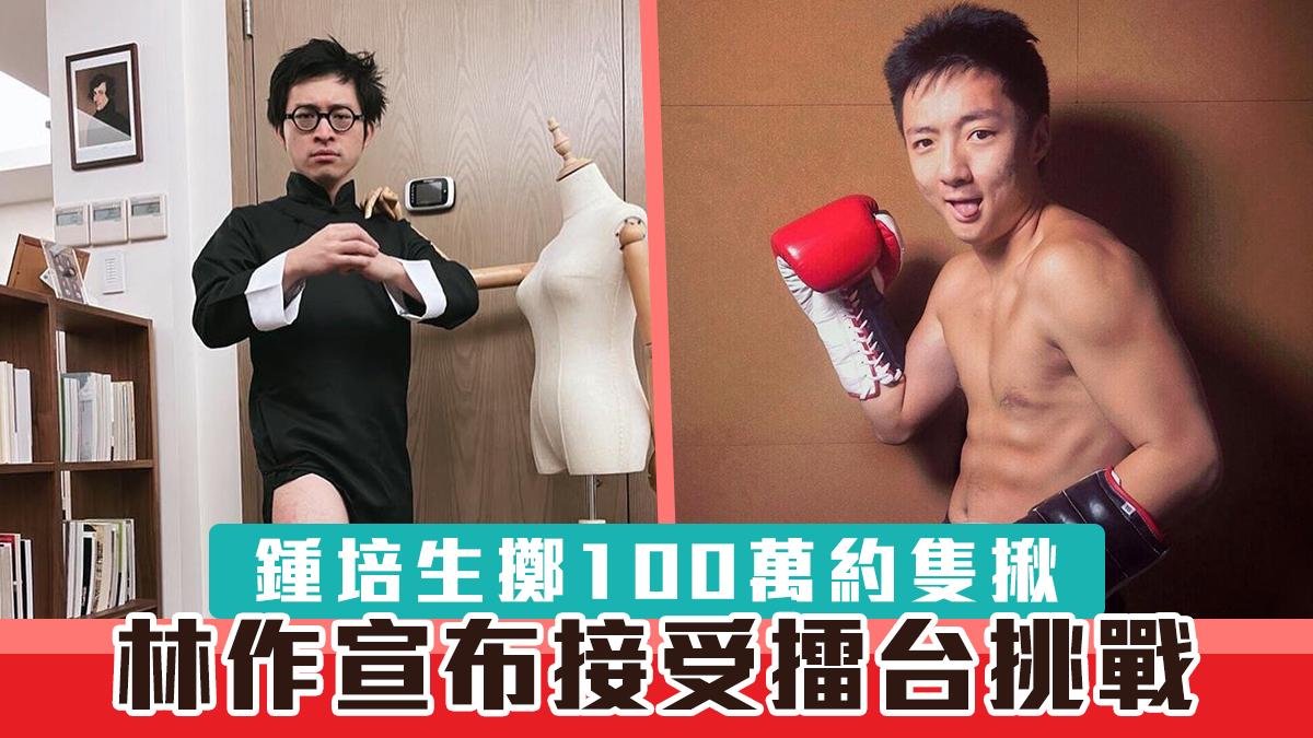 林作宣布接受擂台挑戰 鍾培生:打到你記得我個鍾字點寫