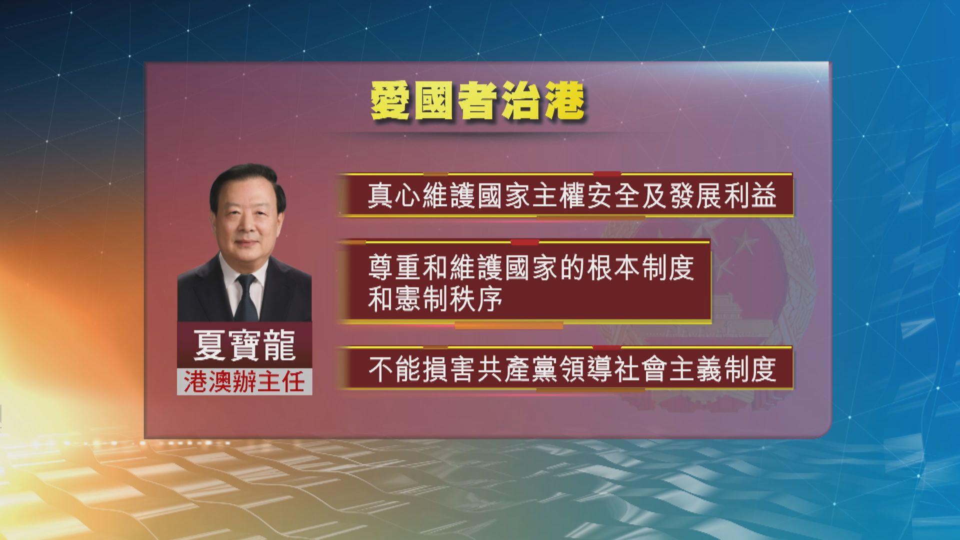 夏寶龍:愛國者治港是一國兩制核心要義