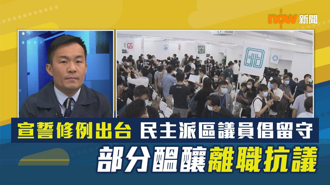 【政情】宣誓修例出台 民主派區議員倡留守 部分醞釀離職抗議