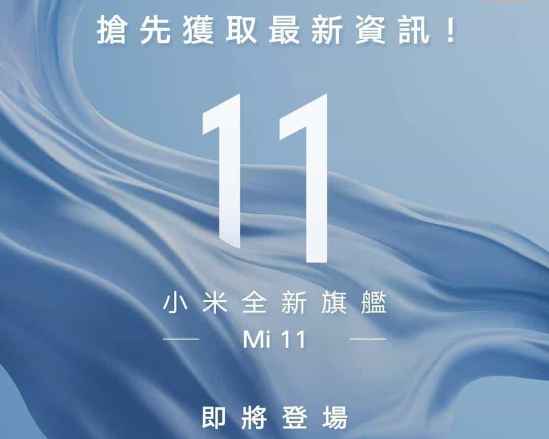 有GMS!港版小米11 3月8日香港發表