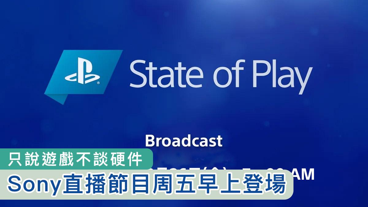 Sony直播節目周五早上登場 只說遊戲不談硬件