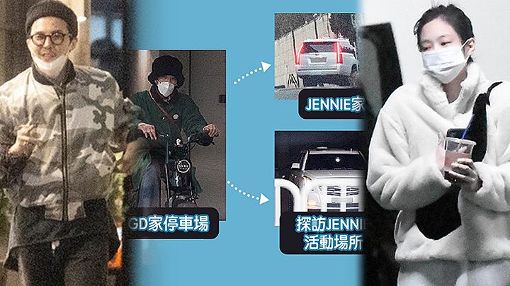 【詳細版】GD、Jennie熱戀中  豪華別墅成兩人密會場所