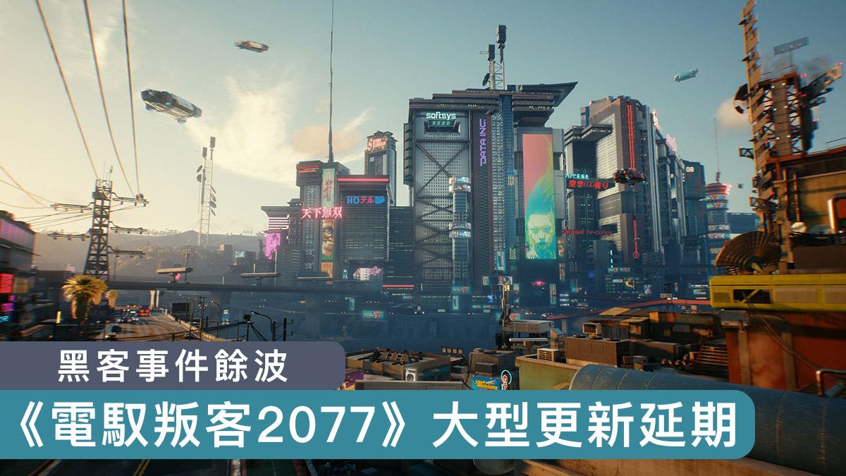 黑客事件餘波 《電馭叛客2077》大型更新延期