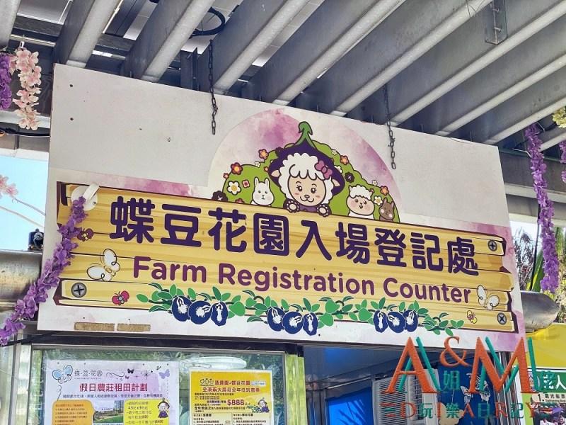 【親子好去處】大埔蝶豆花園觀光農場 與草泥馬打卡
