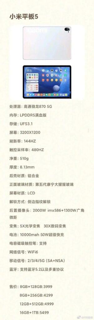 配備S870及144Hz更新率,小米性價比平板曝光!