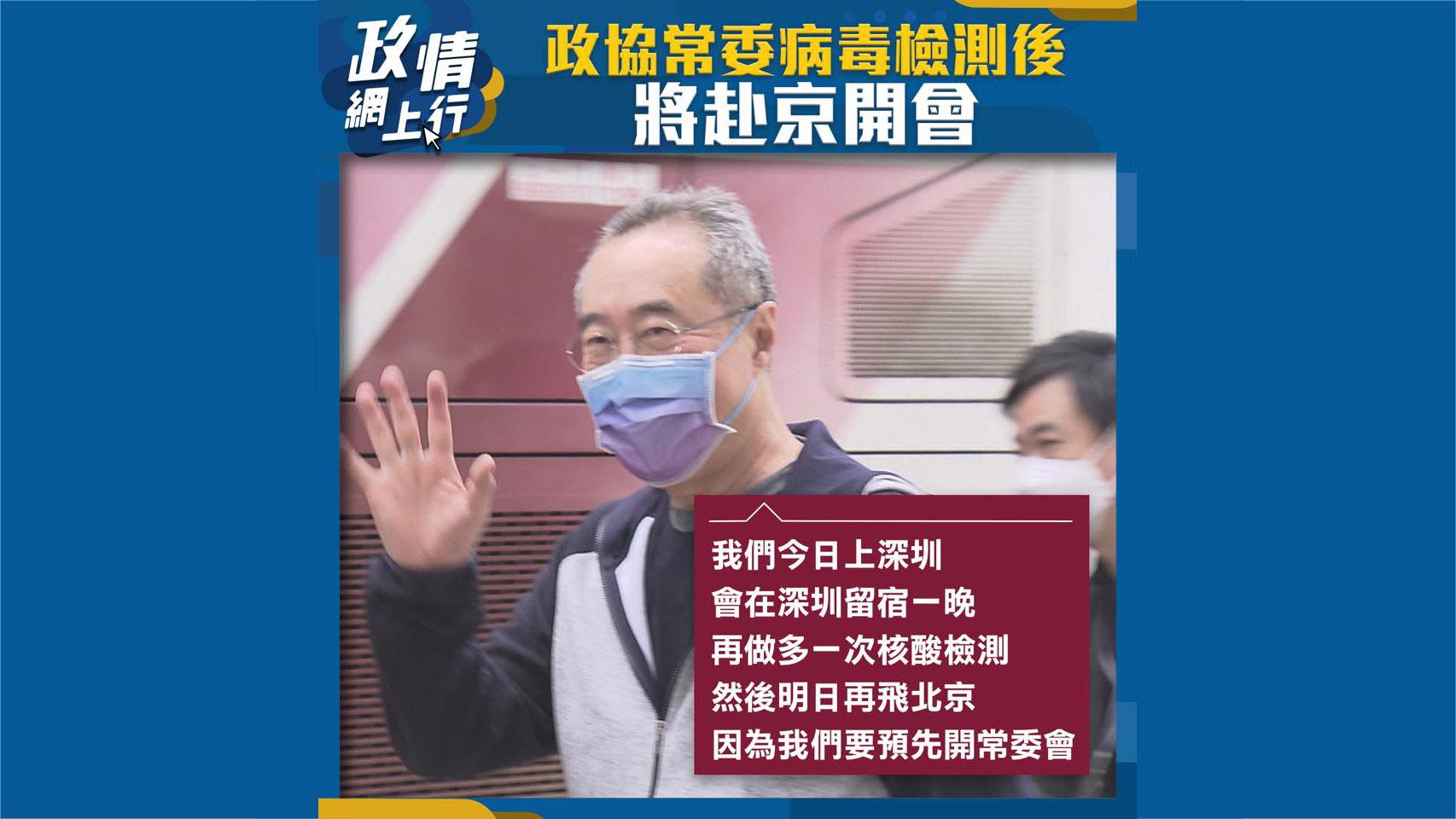 【政情網上行】政協常委病毒檢測後將赴京開會