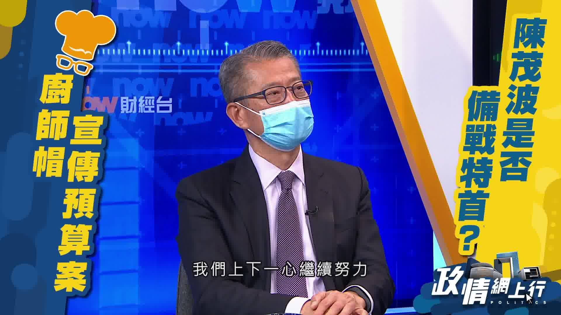 【政情網上行】陳茂波是否備戰特首? 廚師帽宣傳預算案