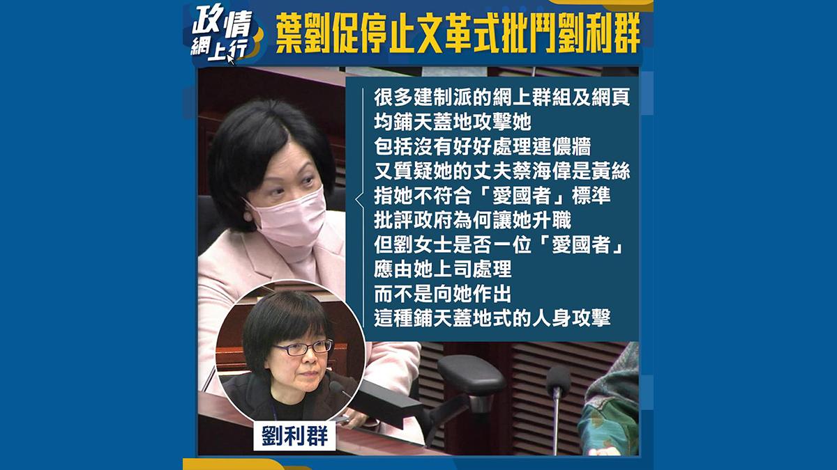 【政情網上行】葉劉促停止文革式批鬥劉利群