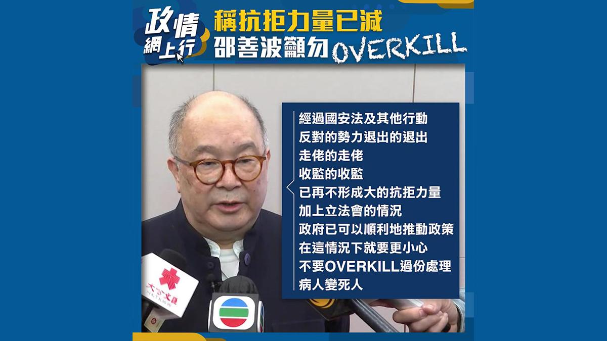【政情網上行】稱抗拒力量已減 邵善波籲勿OVERKILL