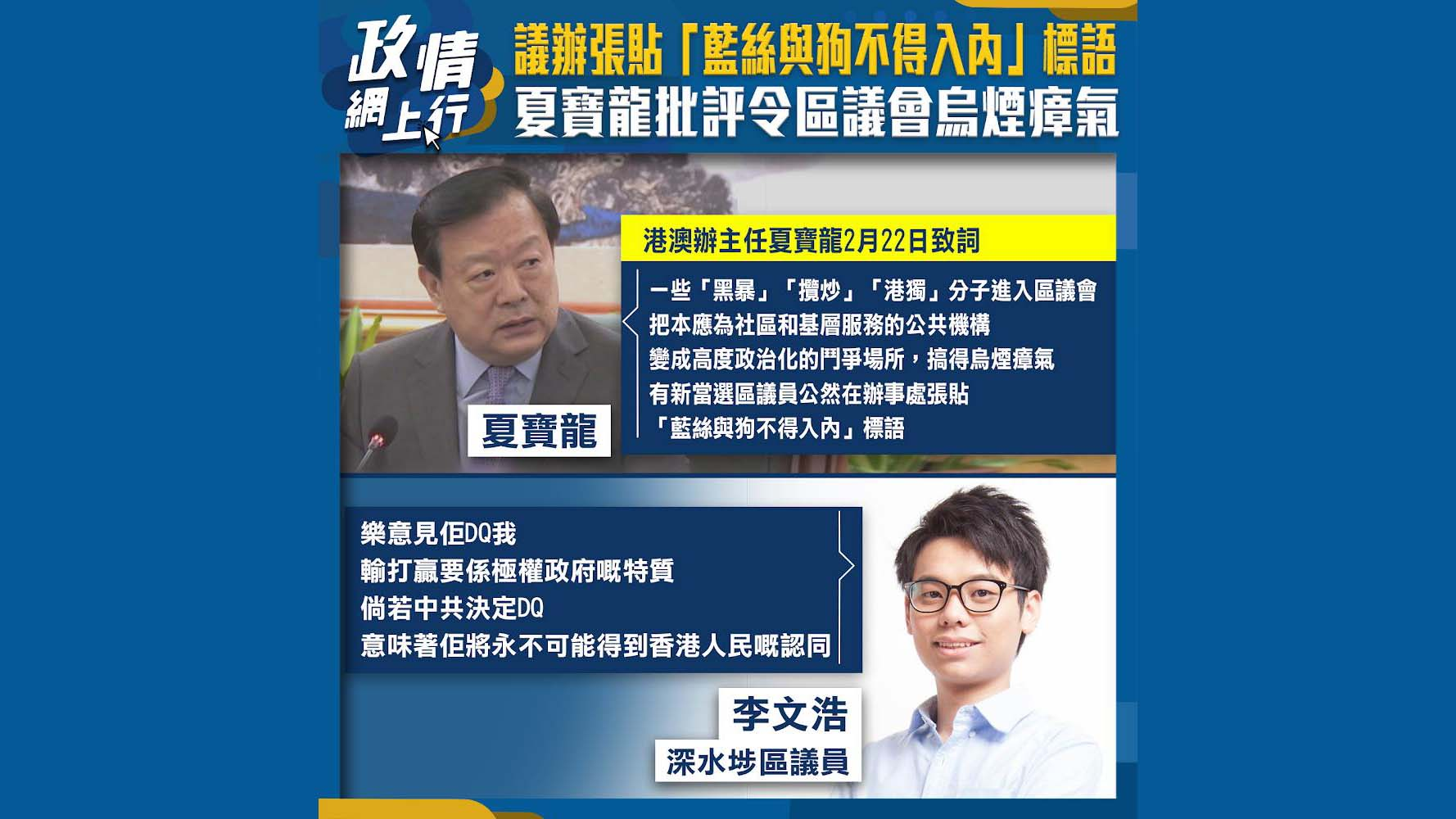 議辦張貼標語 夏寶龍批評令區議會烏煙瘴氣