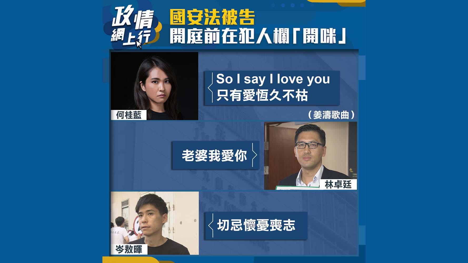 【政情網上行】國安法被告 開庭前在犯人欄「開咪」