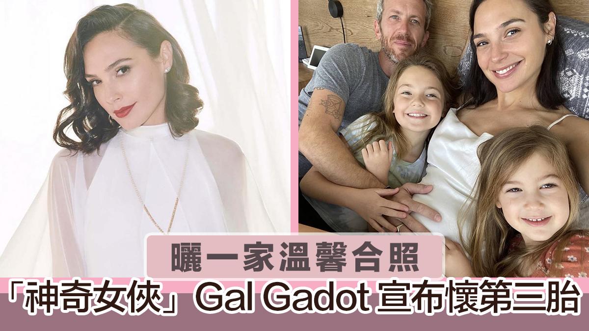 「神奇女俠」Gal Gadot 宣布懷第三胎 曬一家溫馨合照