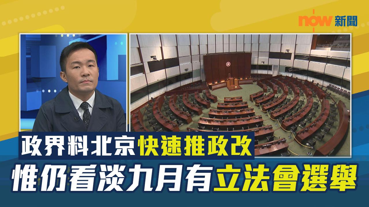 【政情】政界料北京快速推政改 惟仍看淡九月有立法會選舉