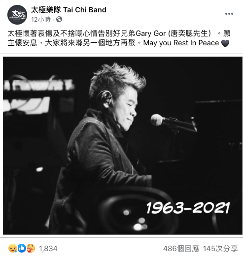 太極樂隊唐奕聰猝逝 歌手不捨悼念