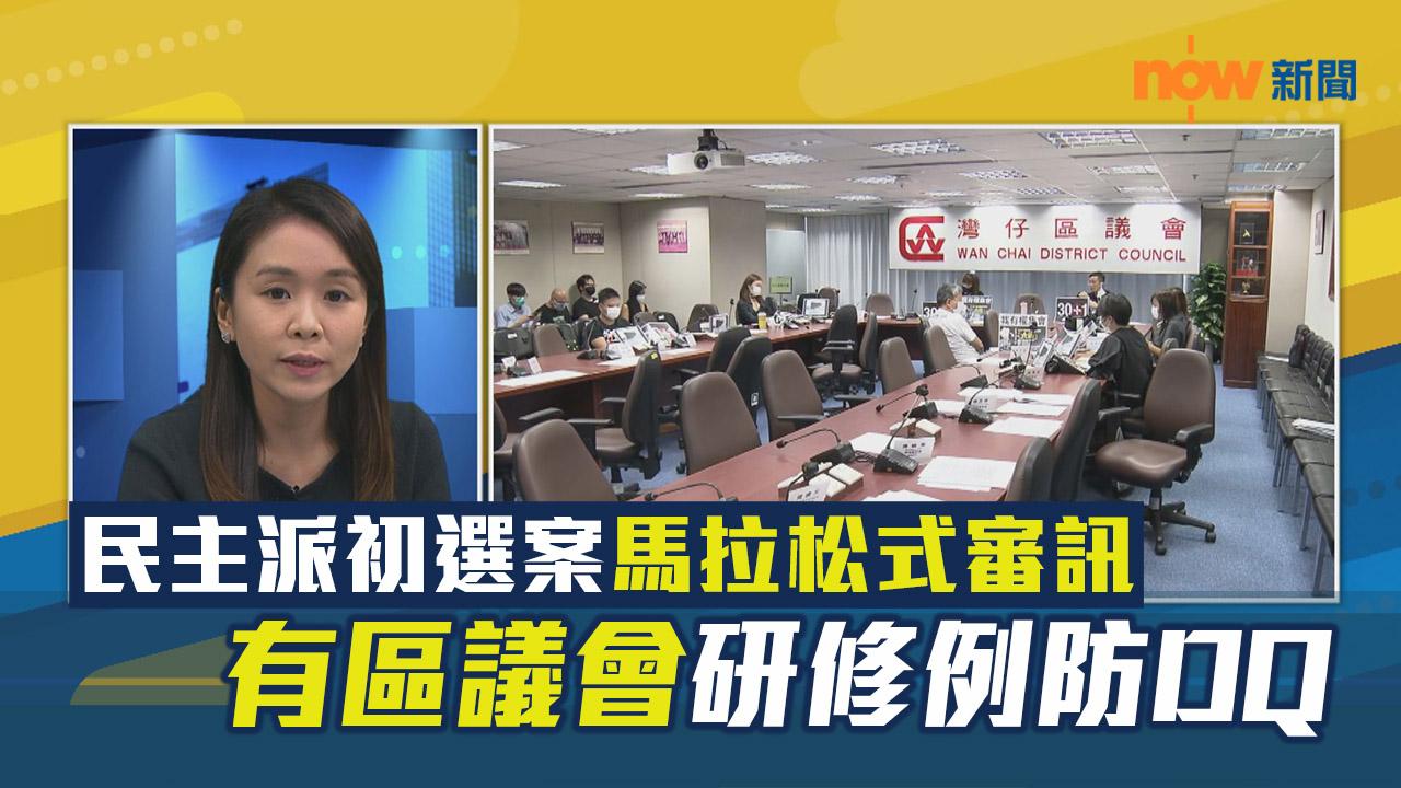 【政情】民主派初選案馬拉松式審訊 有區議會研修例防DQ