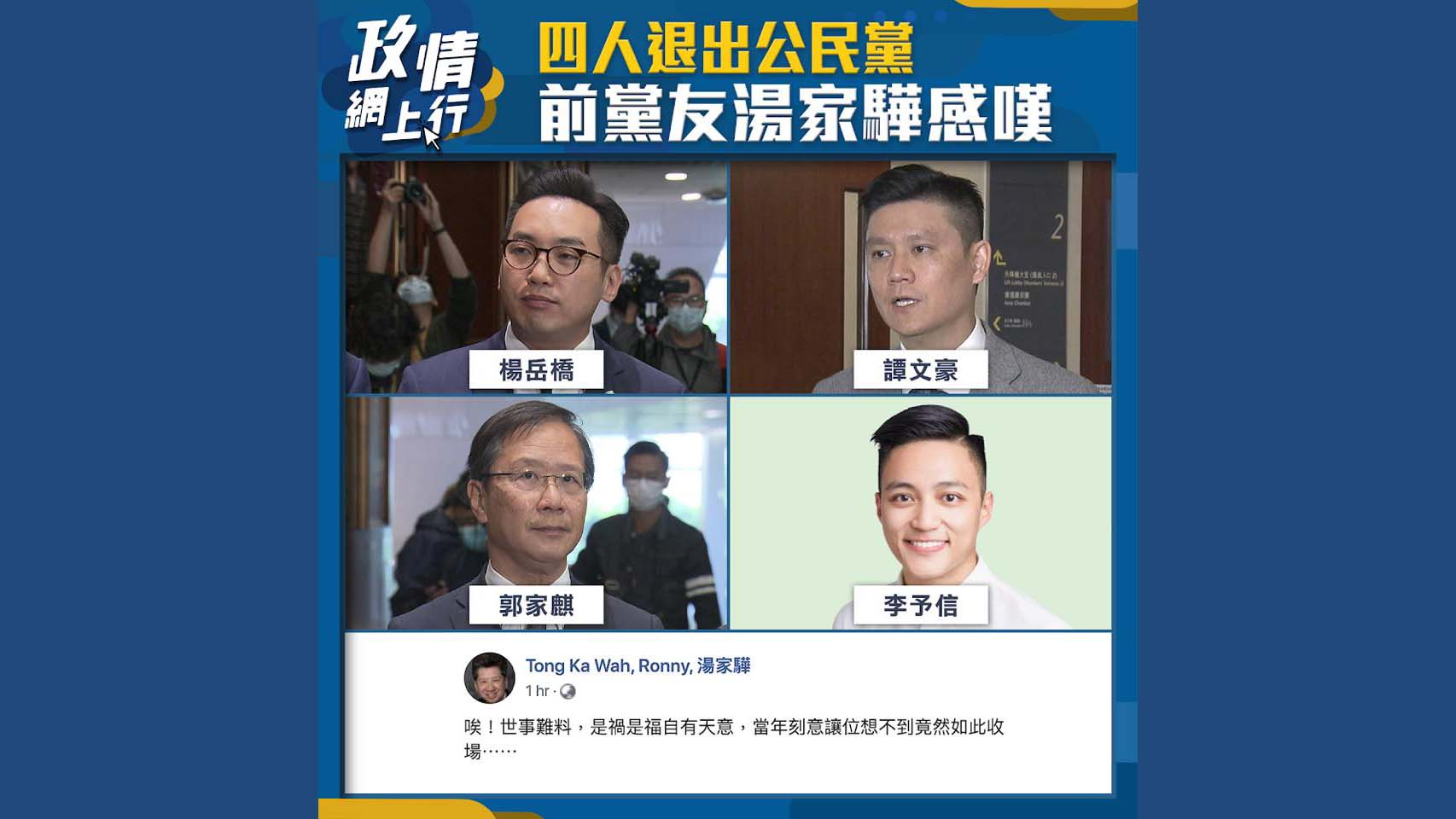 【政情網上行】四人退出公民黨 前黨友湯家驊感嘆