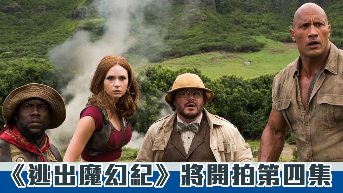 《逃出魔幻紀》證實將開拍第四集