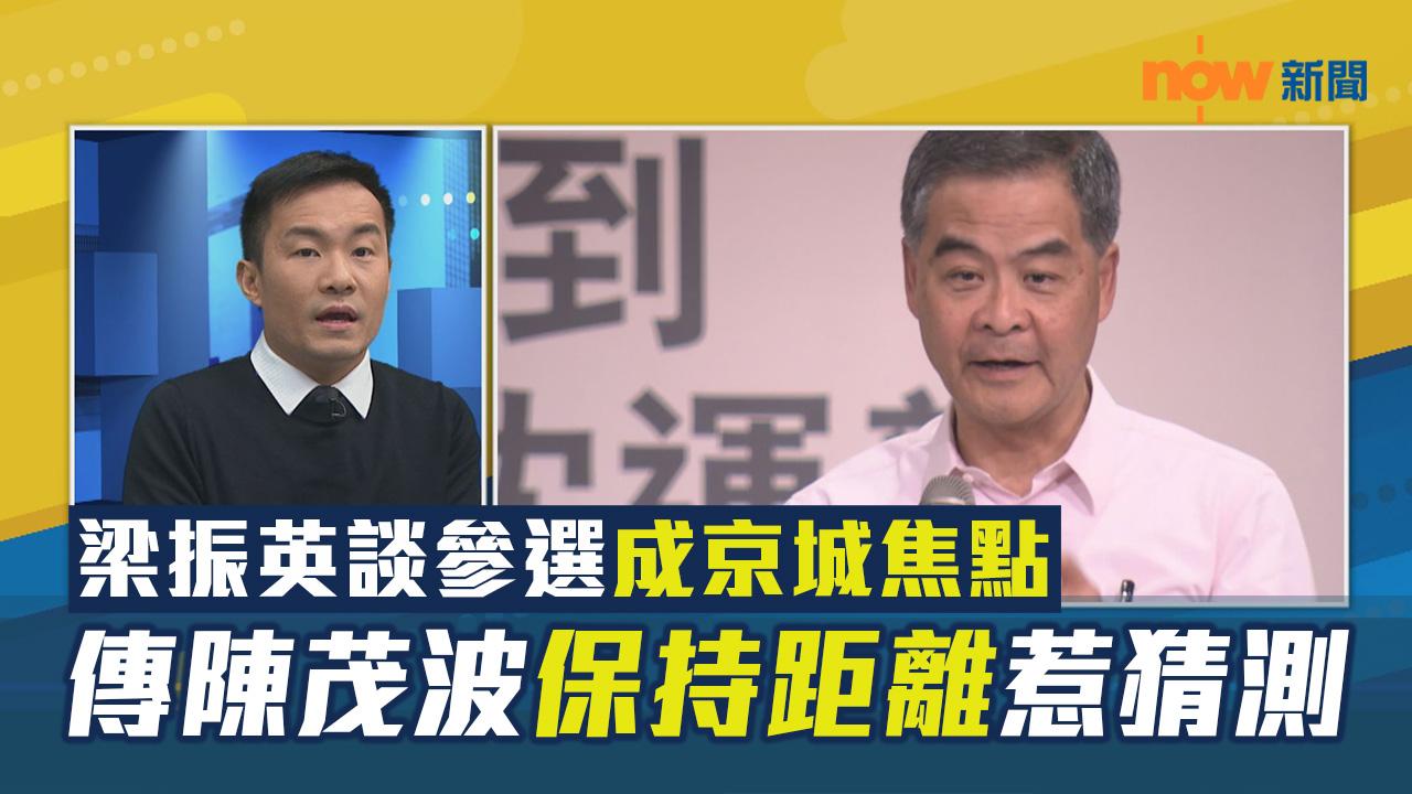 【政情】梁振英談參選成京城焦點 傳陳茂波保持距離惹猜測