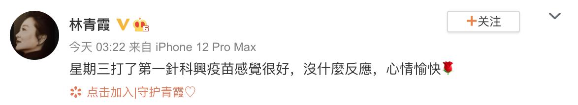 自曝已接種科興疫苗 66歲林青霞:感覺很好