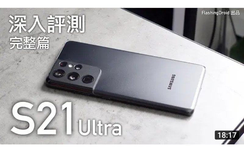 Samsung Galaxy S21 Ultra深入評測!$6,000內有接近S21 Ultra體驗?S888效能、120Hz螢幕、電池續航力深入分析by FlashingDroid