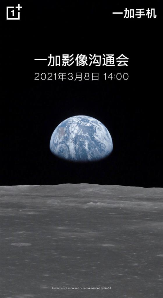又影月亮?OnePlus將會於3月8日舉行發布會,首部Hasselblad 手機即將發布