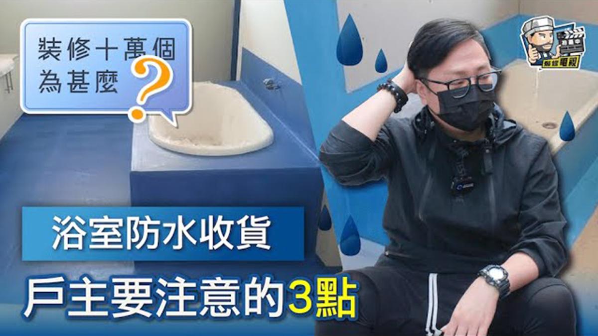 【裝修顧問】浴室防水收貨 戶主要注意的三點