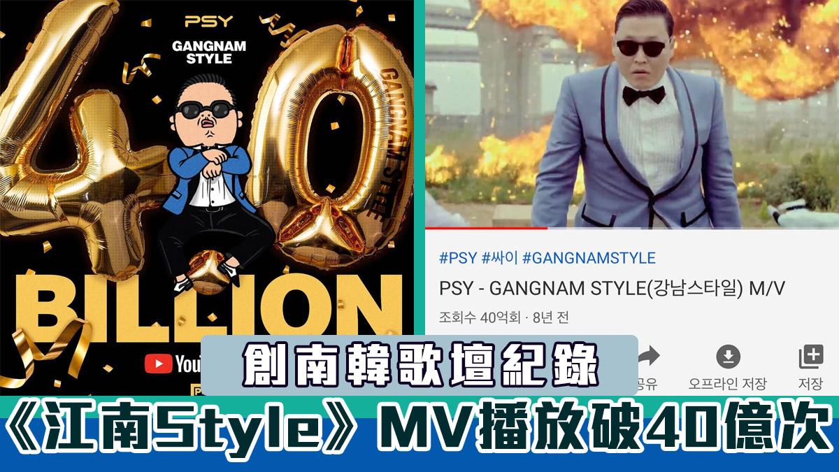 《江南Style》MV播放破40億次 創南韓歌壇紀錄