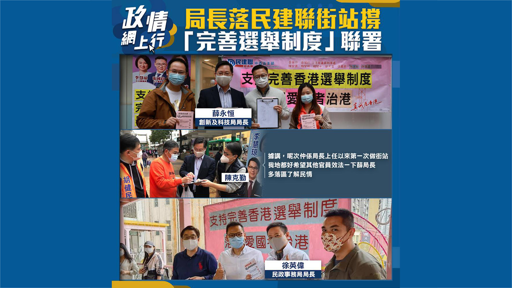 【政情網上行】局長落民建聯街站撐「完善選舉制度」聯署