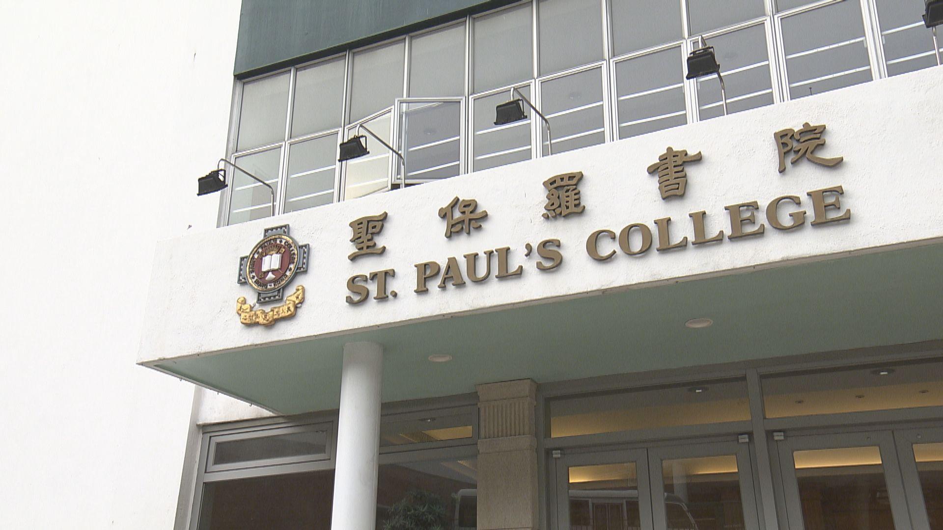 港增16確診 聖保羅書院有學生確診全校需強檢