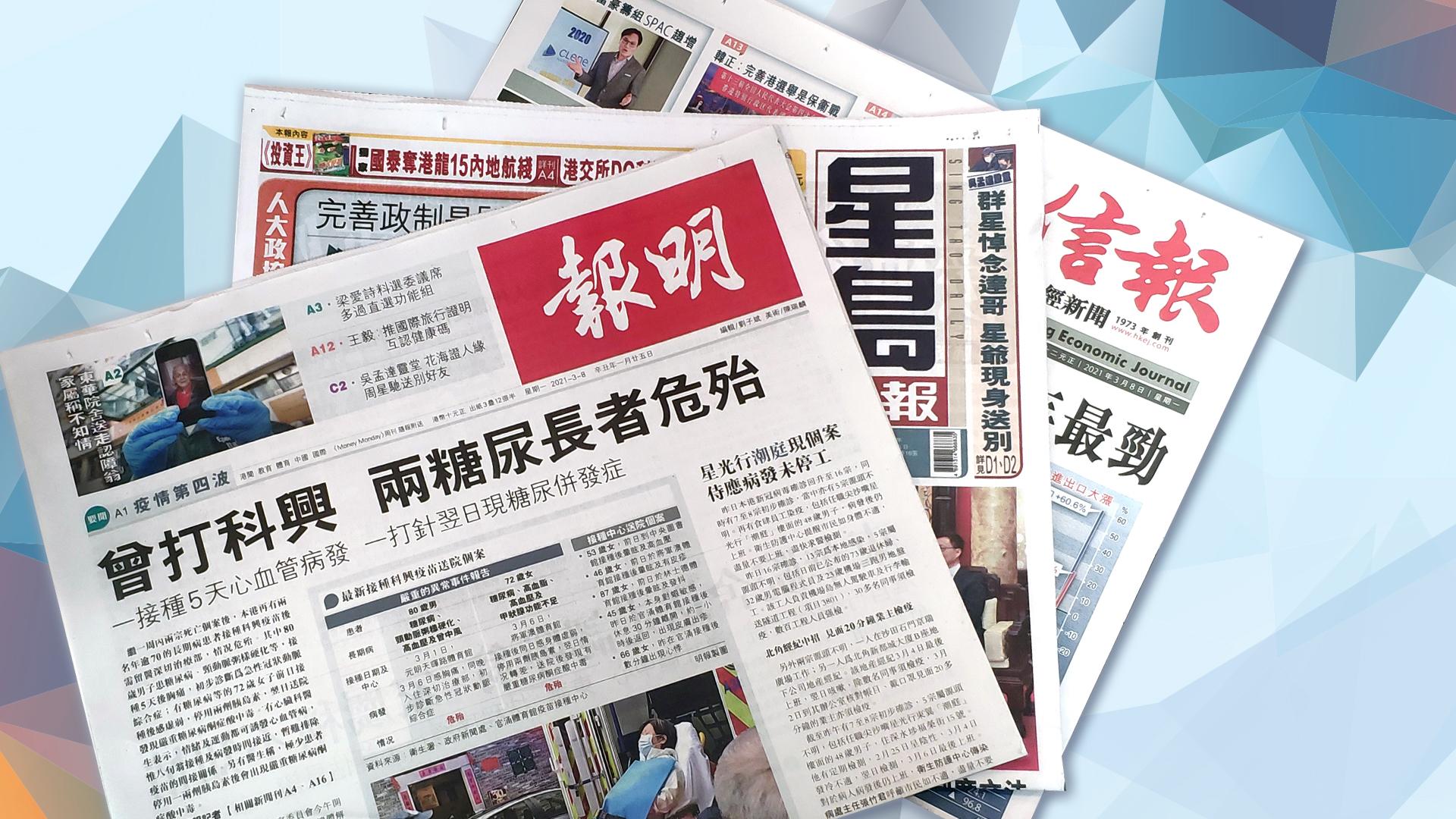 【報章A1速覽】曾打科興 兩糖尿長者危殆;保衞國家主權安全 韓正:中央無退路 完善政制是「顛覆和反顛覆的鬥爭」