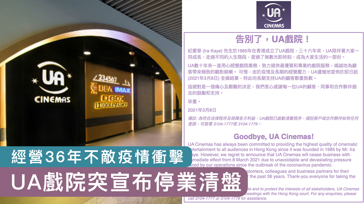 【不敵疫情】UA戲院突宣布停業清盤:痛心艱難的決定