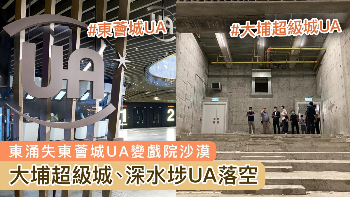 【UA停業】大埔超級城、深水埗UA開不成 東涌變回戲院沙漠