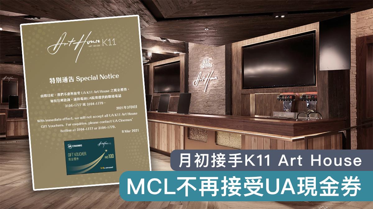 【UA停業】月初接手K11 Art House MCL拒收UA現金券